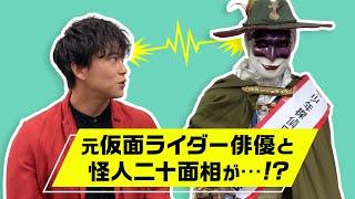 京都国際映画祭で直撃! 映画『超・少年探偵団NEO Beginning』
