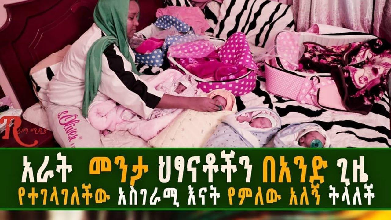 Ethiopia-ተአምር ነዉ 4 መንታ ህፃናቶችን በአንድ ጊዜ የተገላገለችው አስገራሚ እናት