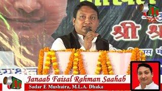 Faisal Rahman MLA SPEECH, Dhaka Bihar Mushaira, 13/11/2016, DHAKA YOUTH CLUB, Mushaira Media
