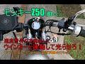 モンキー カスタム 速度警告灯→ウインカーと連動 配線組み替え手順 Z50(AB27)