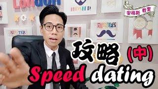 【安格斯教室】EP15『兩性關係技巧』| Speed dating 攻略(中) | 女性合格外表 | 吸引力