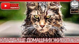Кладбище домашних животных — Русский трейлер 2019 🔥 HD - 4К 🔥