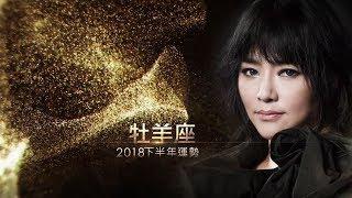 唐綺陽Jesse Tang ◇ 唐綺陽占星官網:http://www.astroinfo.com.tw ↬Fac...