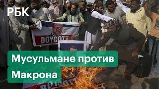Реакция мусульманского мира на слова Макрона об исламе