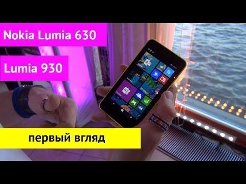 Обзор Nokia Lumia 630 и Lumia 930: первый взгляд - YouTube