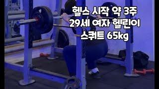 헬스 3주 29살 여자헬린이 여자친구 스쿼트 65kg