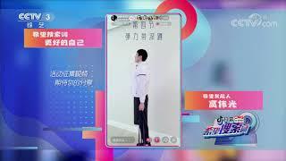[希望搜索词]高伟光坚持锻炼身体 保持积极乐观的心态  CCTV综艺