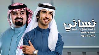 نساني وخيب ضنوني - فهد بن فصلا بندر بن عوير (حصرياً)   2019