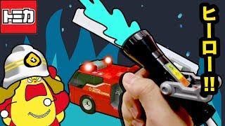 【トミカ】ぶるぶる放水BIGファイヤーエンジン!出動!!大きな消防車で火を消そう! 消防士ごっこ ごっこ遊び はたらくくるま ★サンサンキッズTV★