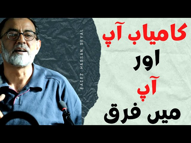 How long till you are Successful | Faiez Hassan Seyal | Life Lessons