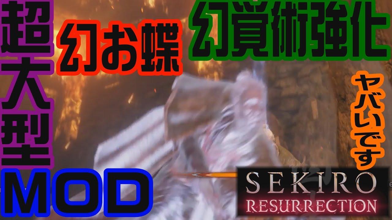MODで強化された平田屋敷を攻略する【SEKIRO-回生-】#3