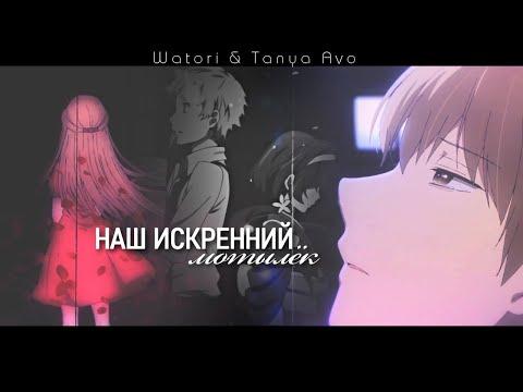 Наш мотылёк (совместно с Watori) | аниме клип | грустный аниме клип про любовь | Amv Mix |