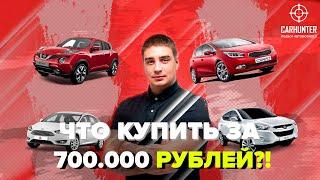Какой автомобиль купить за 700 000 рублей в 2020 году? ТОП авто за 700 тысяч!