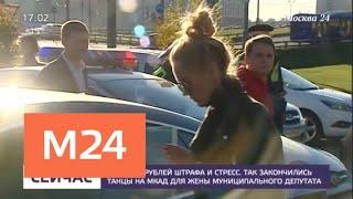 Певицу Yaxana оштрафовали на 20 тысяч за съемки клипа на МКАД - Москва 24