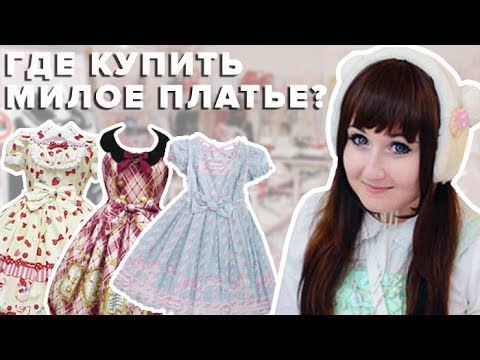 Где купить милое платье ♥ Lolita style
