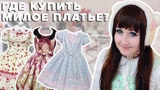�������� ���� Где купить милое платье ♥ Lolita style ������