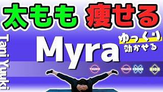 【Tani Yuuki - Myra】を音ゲーにしたら「太もも痩せ」するってよ。【速度ゆっくりめで効かせる】