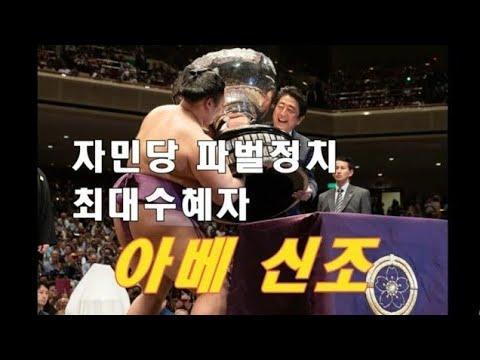아베 신조 ABE SHINZO, 일본 자민당 파벌정치 최대수혜자!!!