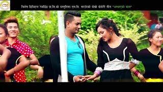 new nepali lok dohori 2074/2017 || Asthayeko Gham By Tika Pun & L.B. Saund Ft. Asha Khadka