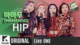마마무 'HIP' 라이브 최초공개!   MAMAMOO _ HIP   라이브원   LiveONE