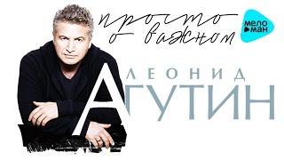 Леонид Агутин Просто о важном Альбом 2016