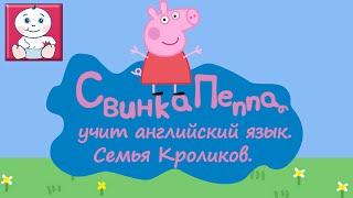 Свинка Пеппа изучает английский язык. Урок 7. Семья Кроликов. Английский для детей. [Малышата]