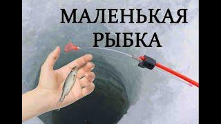 Зимняя Рыбалка на реке Оке (ловим шпроты)