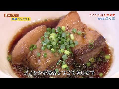 馳走屋 菜乃花「イノシシの五香角煮」