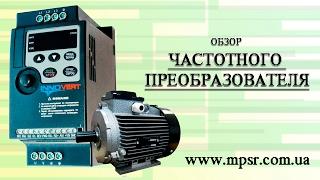 Частотник, Частотный преобразователь для электродвигателя(Частотный преобразователь для электродвигателя 220-380В. www.mpsr.com.ua., 2016-11-07T08:17:45.000Z)