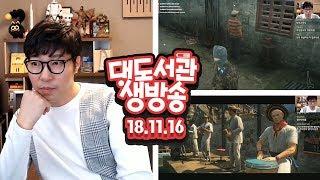 대도 생방송] 마약 카르텔 보스 암살하기 - 히트맨2 (3일차) 11/16(금) 하핫! 대도서관 Game Live Show