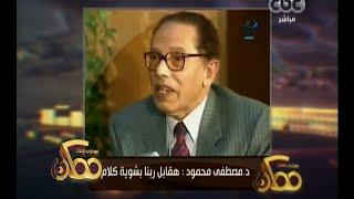 #ممكن | د. مصطفى محمود لـ