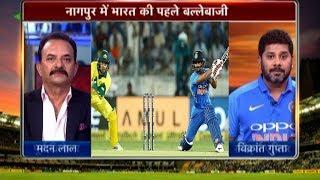 Aaj tak Show: Madan Lal ने कहा नागपुर जीत भारत कर सकता है Experiment | Sports Tak
