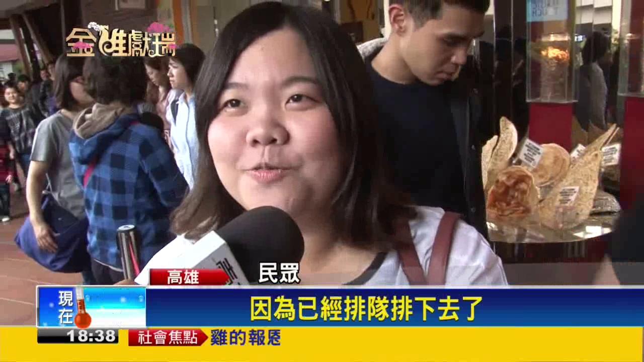 2017春節-購物中心美食街爆滿 乾脆樓梯間吃泡麵-民視新聞 - YouTube
