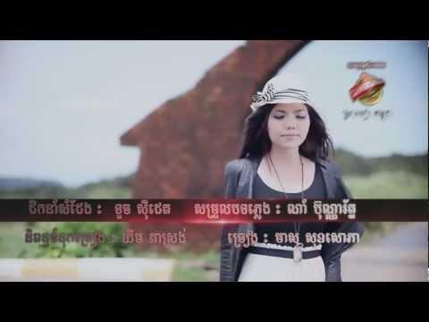 [ Town VCD Vol 21 ] Meas Soksophea - Snaeh 'Error' Herh (Khmer MV) 2012
