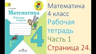 Математика рабочая тетрадь 4 класс  Часть 1 Страница 24.  М.И Моро С.И Волкова