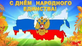 ZOOBE зайка Поздравление С Днём Народного Единства !