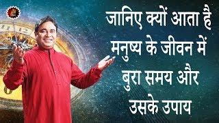 क्यों आता है मनुष्य के जीवन में बुरा समय और उसके उपाय   How to remove Bad Time   Best Astrologer