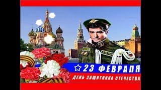 Поздравление С Днем Защитника Отечества 🌷😘 23 февраля. поздравления мужчине