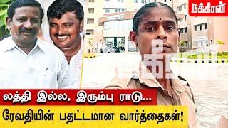 குப்புற படுக்க வைத்து, அப்பாவுக்கு முன்னாடியே…   Nakkheeran Exclusive   Sattankulam Issue