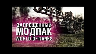 Мод World of Tanks Автоприцел autoaim от sae [100% БЕЗ БАНА] 10.03.18