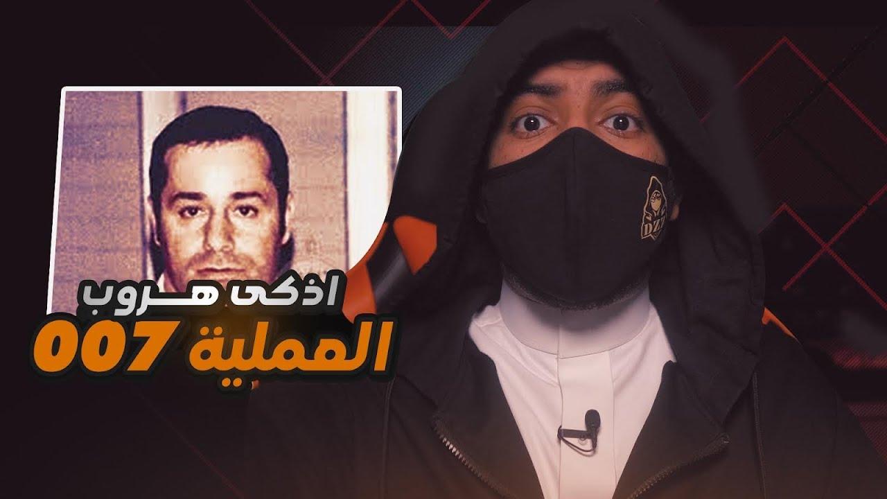 منير روفا   الجاسوس الذي خـ ـطـ ـف الطائرة العراقية وأوصلها لإسرائيل !!