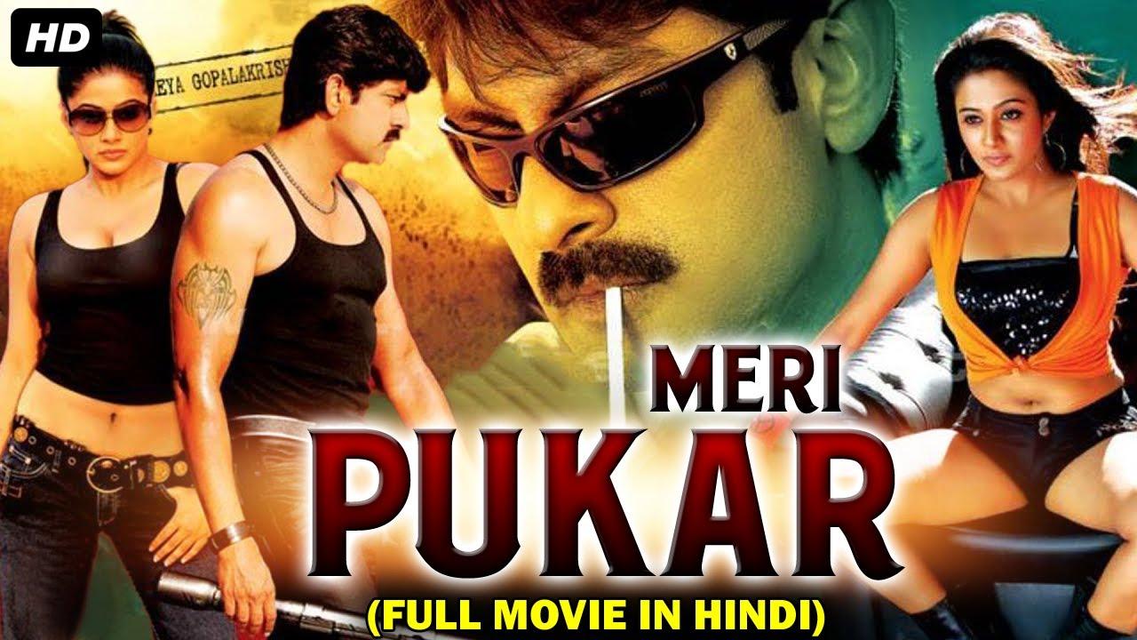 Meri Pukar Full Movie Dubbed In Hindi | Priyamani, Jagapathi Babu, Kota Srinivas Rao