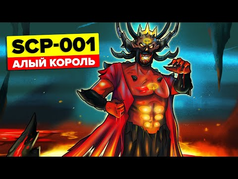 SCP-001 – Алый король (Анимация SCP)