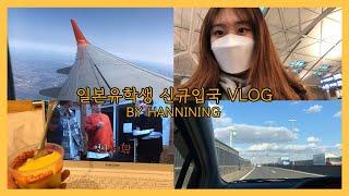 일본유학생 vlog  | 일본 신규입국 | 인천공항에서…
