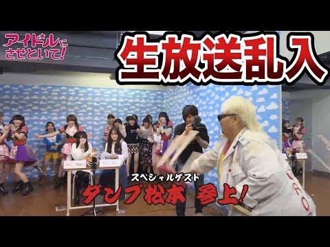 【放送事故?】生放送中にダンプ松本さんが乱入!