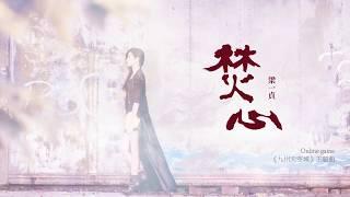 梁一貞 Jenny - 焚心 Burning Heart  (Mobile game《九州天空城3D》主題曲)  [Official Lyric Video]