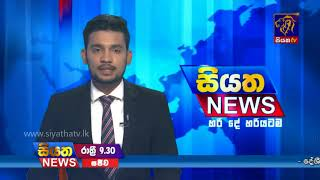 Siyatha TV News 09.30 PM - 19-04-2018 Thumbnail