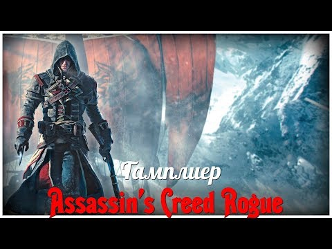 Assassin's Creed Rogue  серия 28  (OldGamer) 16+ thumbnail
