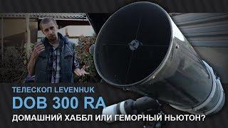 Обзор телескопа Levenhuk DOB 300 Ra [АСТРОЖЕЛЕЗО]