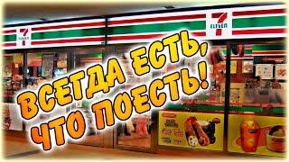 Тайланд 2016 Магазин 7-ELEVEN необходимые покупки круглосуточно(Круглосуточный магазин 7-ELEVEN в котором можно купить все самое необходимое по низким ценам. Мой музыкальный..., 2016-07-23T20:55:48.000Z)